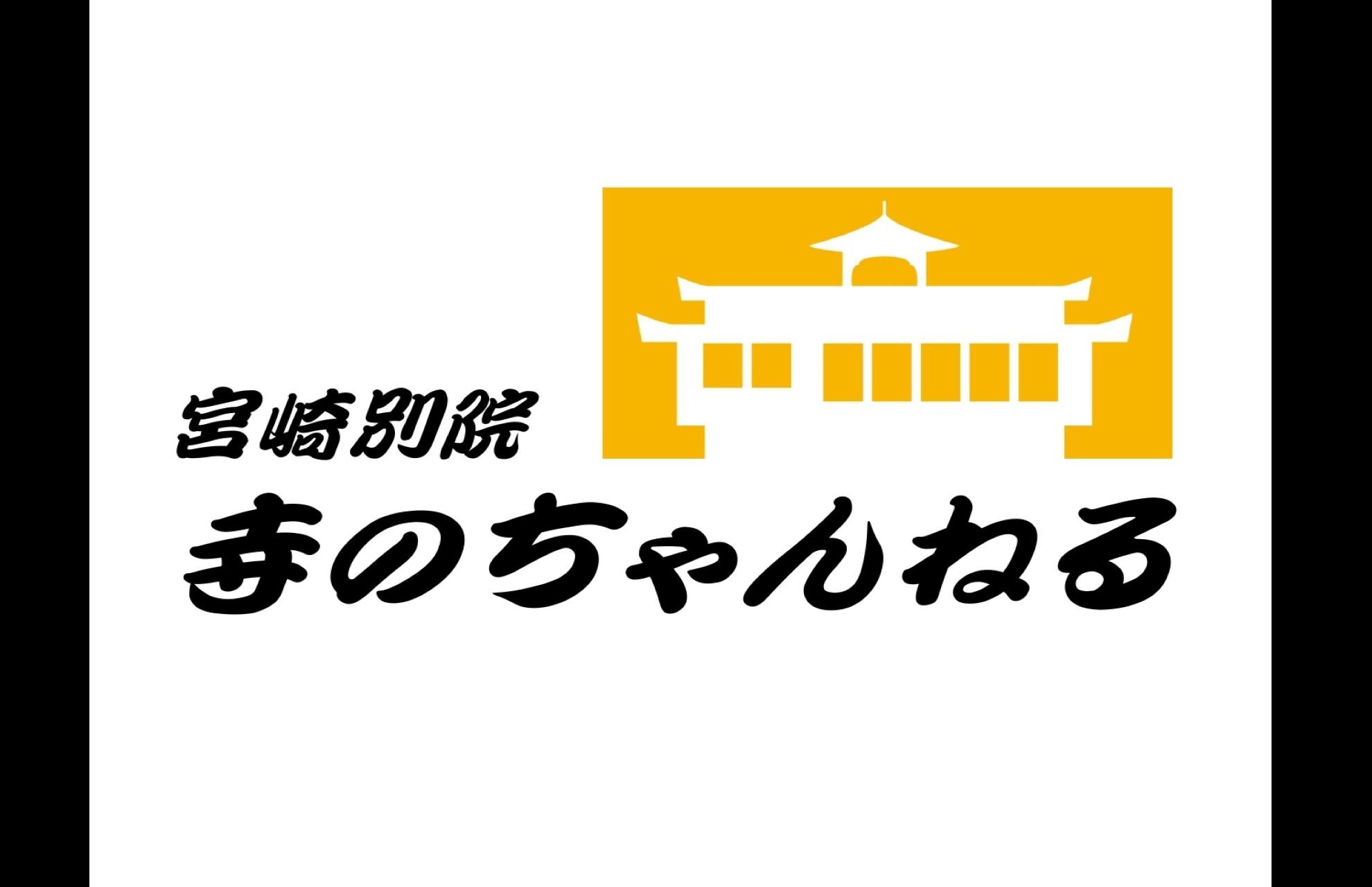 宮崎別院 寺のちゃんねる【YouTube】