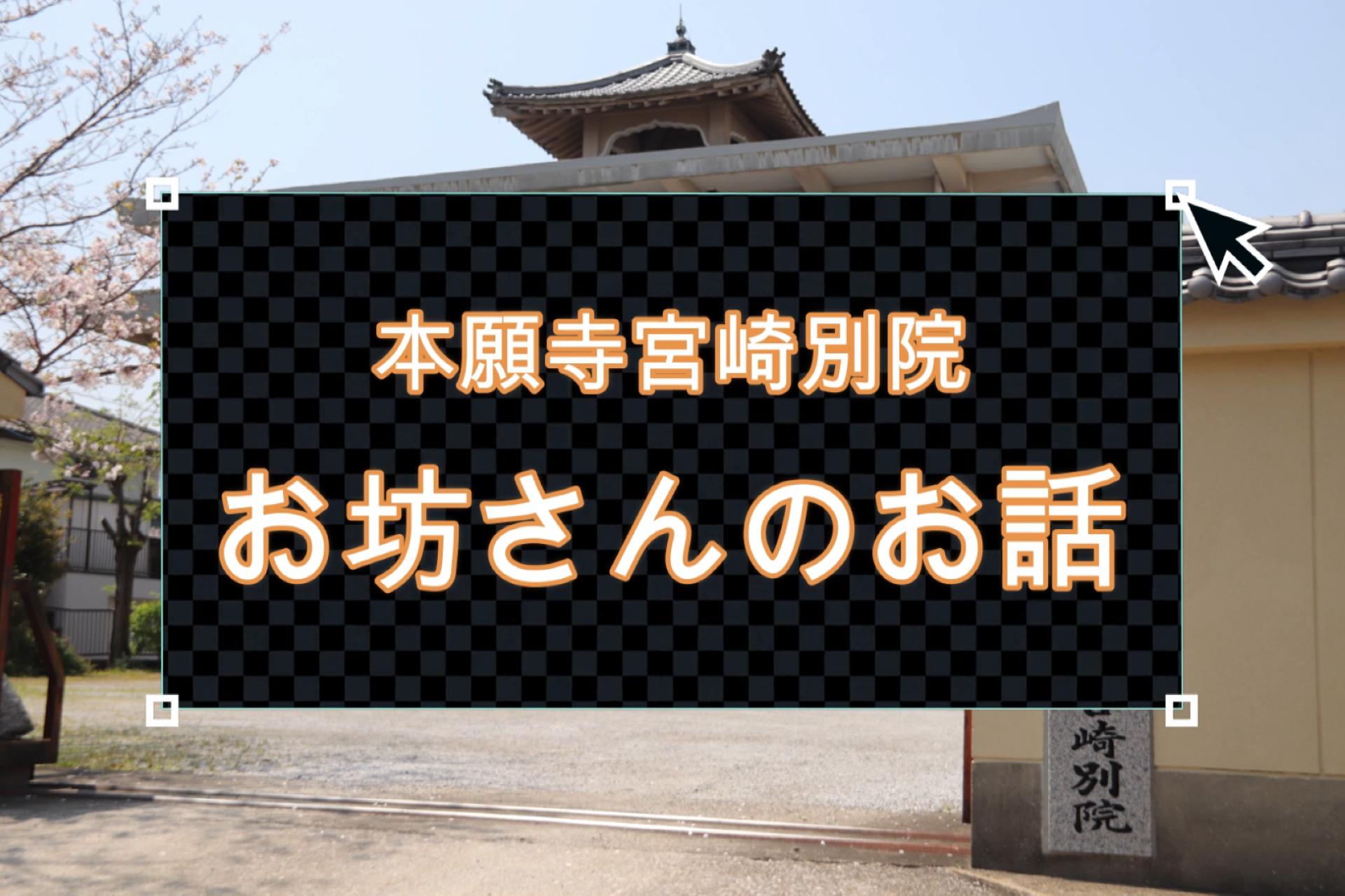 本願寺宮崎別院 お坊さんのお話